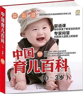 凤凰生活:中国育儿百科.pdf