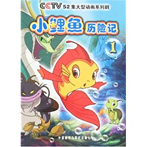 小鲤鱼历险记1