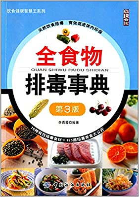 饮食健康智慧王系列 全食物排毒事典/饮食健康智慧王系列.pdf