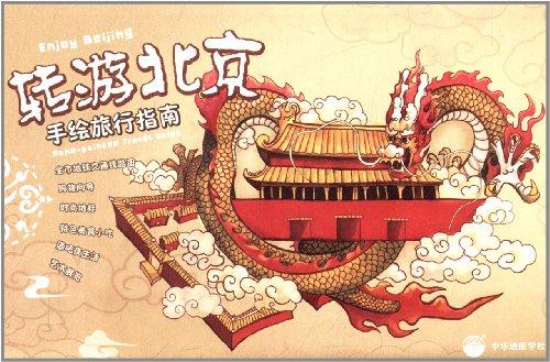 转游北京:手绘旅行指南