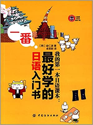 我的第一本日语课本:最好学的日语入门书.pdf