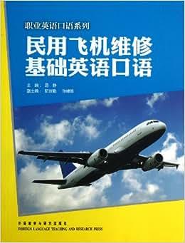 《民用飞机维修基础英语口语》