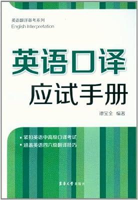 英语口译应试手册.pdf