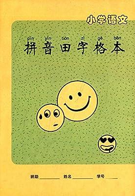 小学语文拼音田字格本