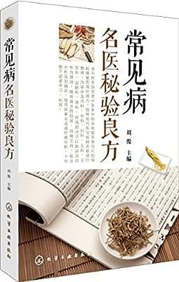 常见病名医秘验良方.pdf