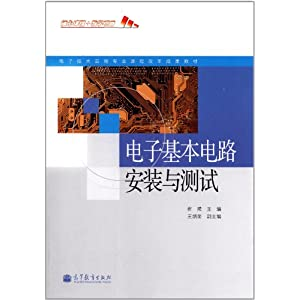 电子技术应用专业课程改革成果教材:电子基本电路安装与测试