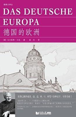 德国的欧洲:危机下新的势力分布图.pdf