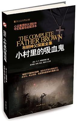 布朗神父探案全集:小村里的吸血鬼.pdf