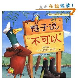"""暖房子经典绘本系列(第4辑)(欢乐篇):鸭子说""""不可以"""""""