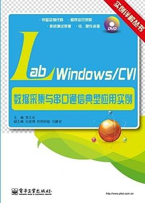 LabWindows/CVI数据采集与串口通信典型应用实例.pdf