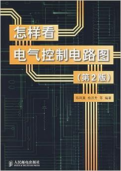 《怎样看电气控制电路图(第2版)》