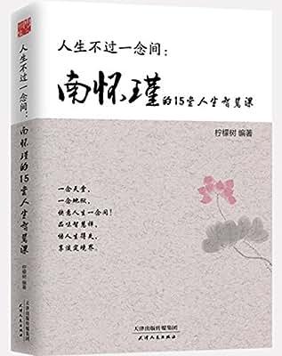 人生不过一念间:南怀瑾的15堂人生智慧课.pdf