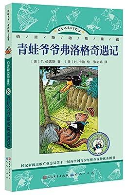 青蛙爷爷弗洛格奇遇记.pdf