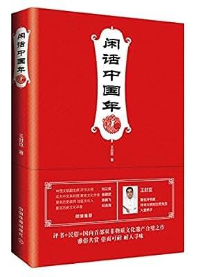 闲话中国年.pdf