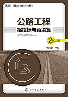 公路工程招投标与预决算.pdf