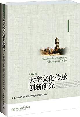 大学文化传承创新研究.pdf