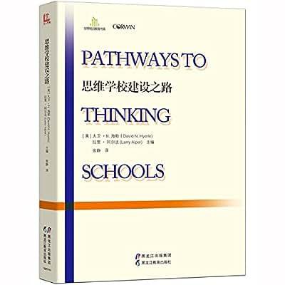 思维学校建设之路.pdf