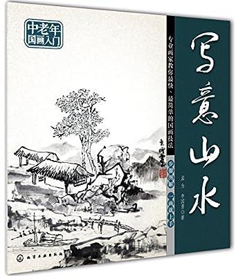 中老年国画入门:写意山水.pdf