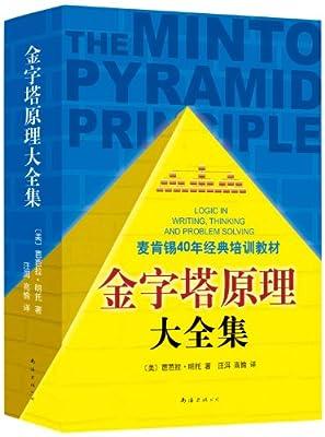 麦肯锡40年经典培训教材:金字塔原理.pdf