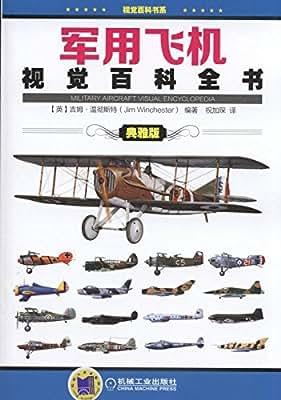 军用飞机视觉百科全书.pdf