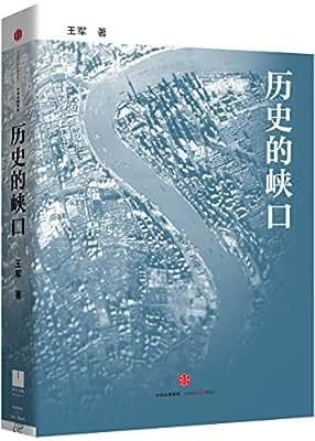 历史的峡口.pdf