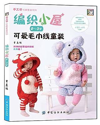 编织小屋:0-3岁可爱毛巾线童装.pdf