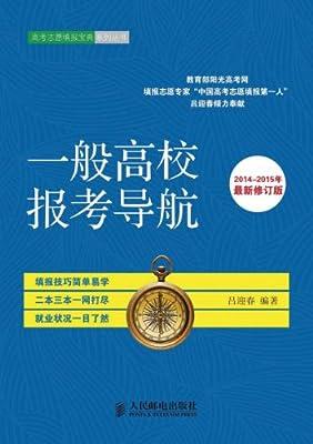 一般高校报考导航.pdf