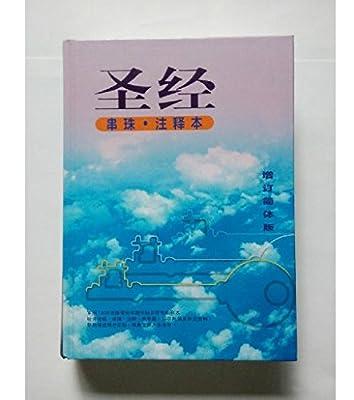 基督教圣经 25K 圣经 串珠-注释本 增订简体版基督.pdf