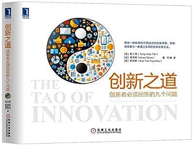 创新之道:创新者必须回答的九个问题.pdf