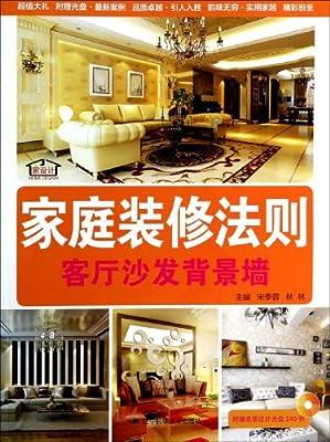 客厅沙发背景墙/家庭装修法则.pdf