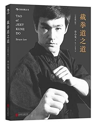 截拳道之道.pdf