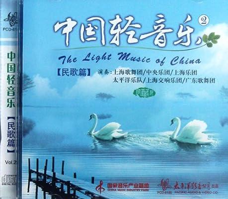 cd中国轻音乐 2>(民歌篇)