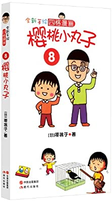 樱桃小丸子8.pdf