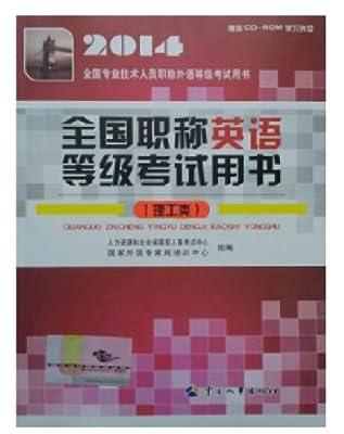2014 全国职称英语等级考试用书 职称英语教材 理工类+刘立新 英语多功能词典.pdf