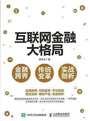 互联网金融大格局 金融跨界 传统变革 实战剖析.pdf