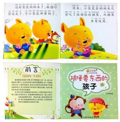 20册 幼儿性格培养故事绘本 儿童绘本图书3-6岁 宝宝行为习惯养成书籍