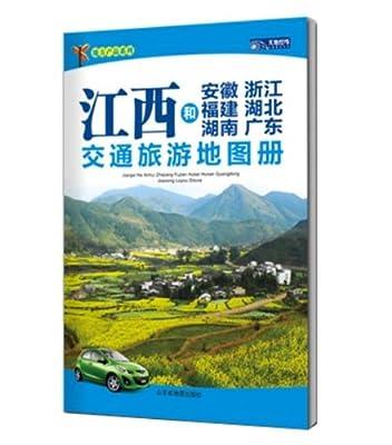 江西和安徽浙江福建湖北湖南广东交通旅游地图册.pdf