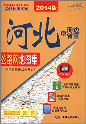 河北及周边省区公路网地图集.pdf