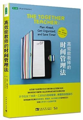 高效能教师的时间管理法.pdf