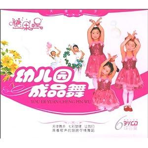 幼儿园成品舞(3vcd)-dvd-亚马逊中国