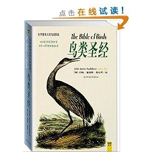 惊爆价,鸟类圣经:世界最伟大的鸟类图谱¥57.6,叠加满50元返50元(全场通用券)