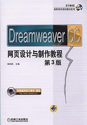 21世纪高职高专规划教材系列 Dreamweaver CC网页设计与制作教程 第3版.pdf