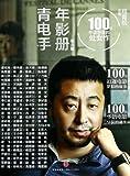 青年电影手册(第6辑):100位华语导演的处女作