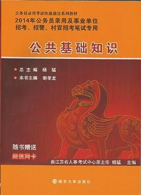 苏索杨猛·2014年江苏省公务员录用考试快速通过系列教材:公共基础知识.pdf