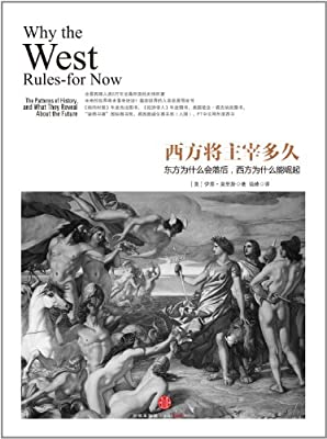 西方将主宰多久:东方为什么会落后,西方为什么能崛起.pdf