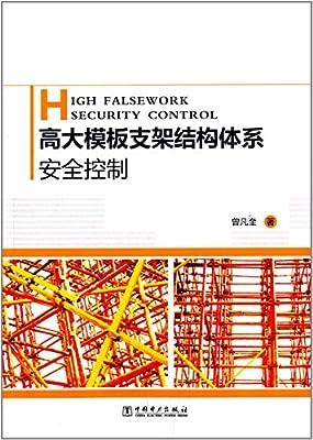高大模板支架结构体系安全控制.pdf