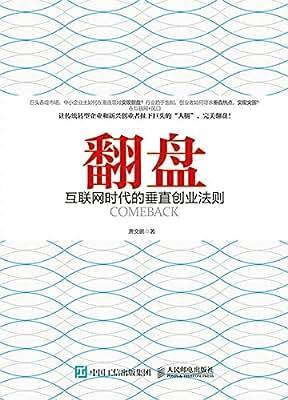 翻盘:互联网时代的垂直创业法则.pdf