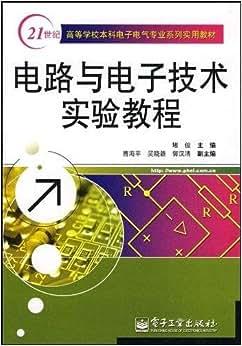 《电路与电子技术实验教程》