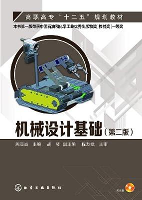 机械设计基础.pdf