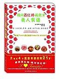 晚间西红柿减肥2:美人食谱-图片